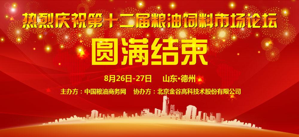 中国粮油饲料信息_资讯_中国饲料粮油信息网