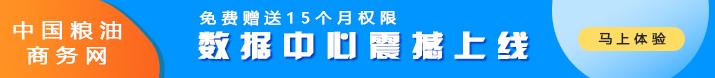 中国粮油商务网数据中心震撼上线