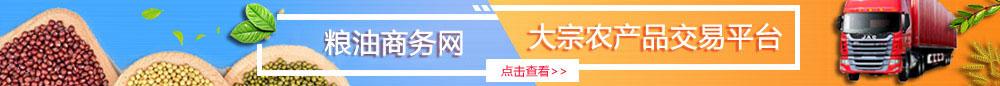 中国粮油商务网大宗农产品交易平台