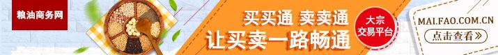 中国BETVICTOR商务网大宗农产品交易平台