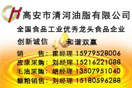 江西省高安市清河油脂有限公司