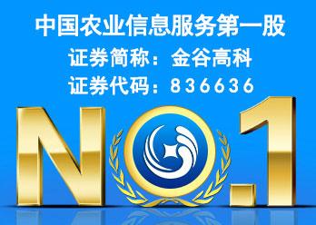 中国农业信息服务第一股